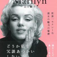 私を愛して!女優マリリン・モンローの男たちを虜にした言葉集