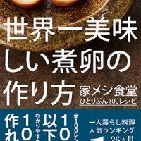 『世界一美味しい煮卵の作り方』安くて超ラク!家メシ食堂レシピ集