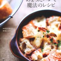 前菜やスープ、絶品おやつに大変身!あまったパンの活用アイデア集