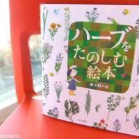 【日曜日の絵本】タネまきからお料理まで、絵本で楽しむハーブ教室