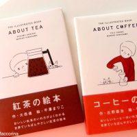 おうちカフェのひとときにオススメの本「コーヒーと紅茶」絵本2冊