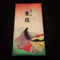 姫路土産に歴史あるまろやか銘菓