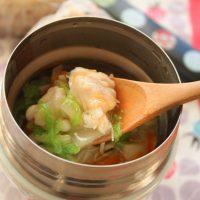 寒い日のポカポカ弁当「鶏ささみと白菜のトロトロスープ」