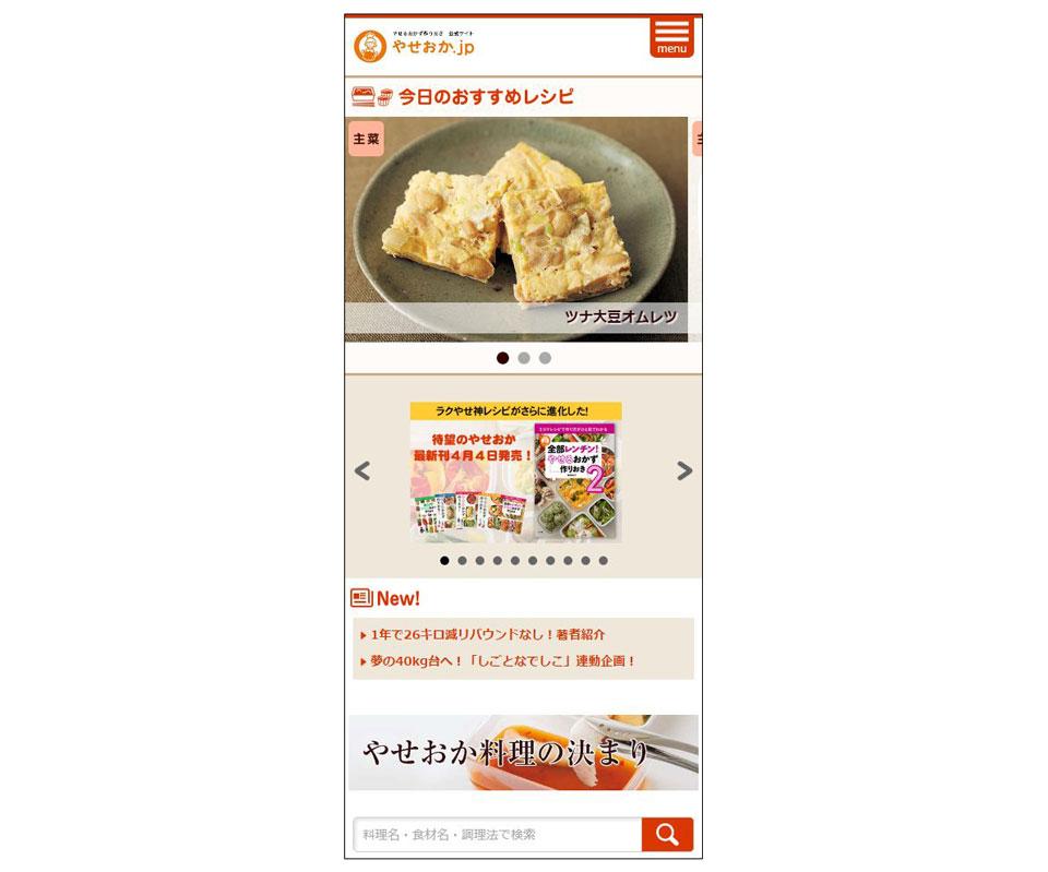 やせおか.jpのトップページ