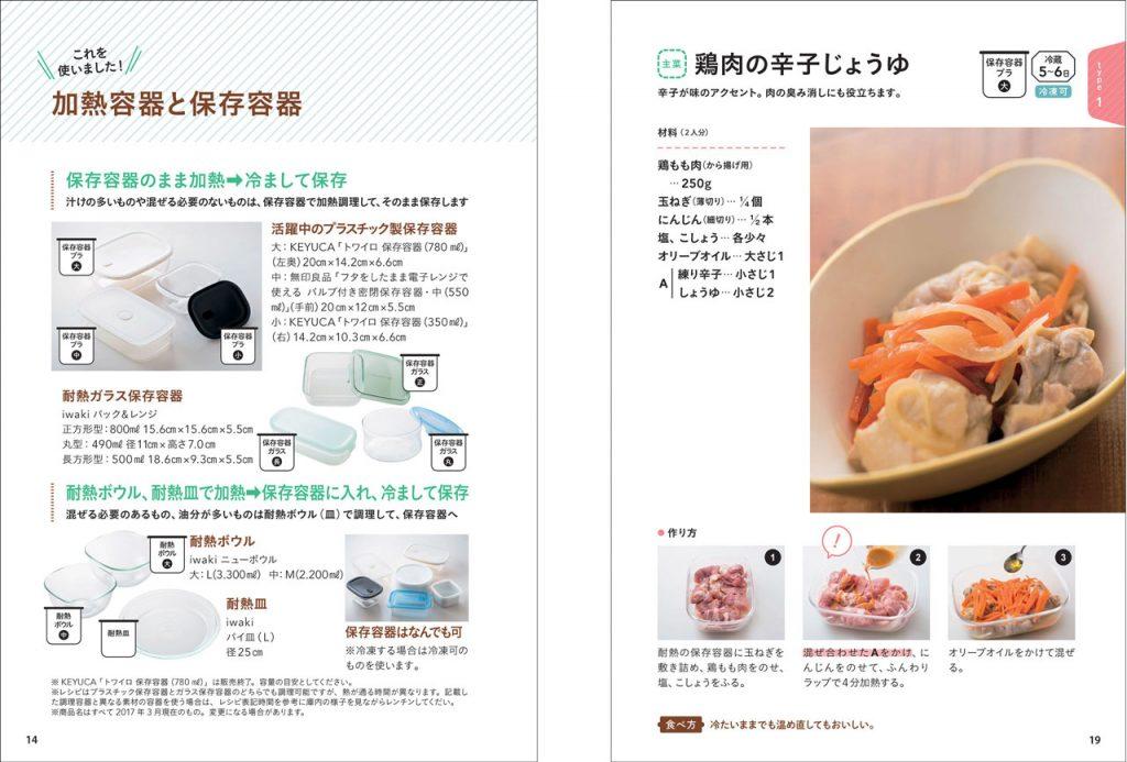 左の画像は容器についての詳しい説明ページ。右はレシピのページ)