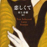 週末には恋の本。村上春樹がセレクトして訳したラブ・ストーリー集
