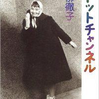 草創期のテレビ界で女優として大活躍!黒柳徹子さんの自伝エッセイ