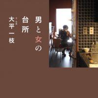 『男と女の台所』キッチンで見つけた19通りの愛と別れのストーリー