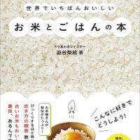 もっとおいしくごはんを炊こう!朝ごはんが変わるお米とごはんの本
