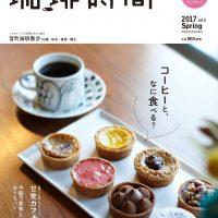 コーヒーもスイーツも大好きな欲張りなあなたに。甘党カフェ案内の本