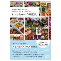ほめられレシピ&楽するワザ満載♪書籍『わたしたちの「作り置き」』