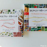 贈り物にしたい素敵な本『翻訳できない世界のことば』シリーズ2冊