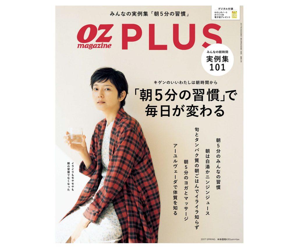 ozplus_201705_001-1