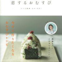 『恋するおむすび』大切な人とのご縁をむすぶ、おむすびレシピの本