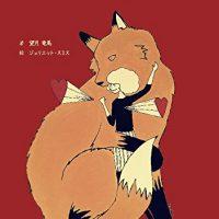 """I Love You"" あなたならどう訳す? 100通りの愛のフレーズ集"