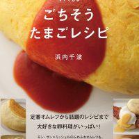 卵料理で朝ごはんが変わる!浜内千波の「ごちそうたまご」レシピの本