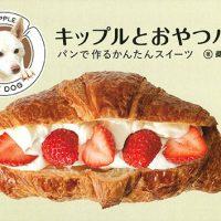 朝食にもおやつにもぴったり!手軽でおいしいアレンジパンアイデア集