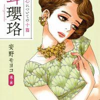 安野モヨコの挿画が素敵!文豪たちの「女心」についての十篇