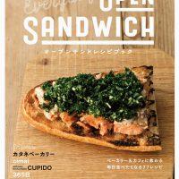 毎日食べたい!パン屋さんとカフェに教わるオープンサンドレシピの本