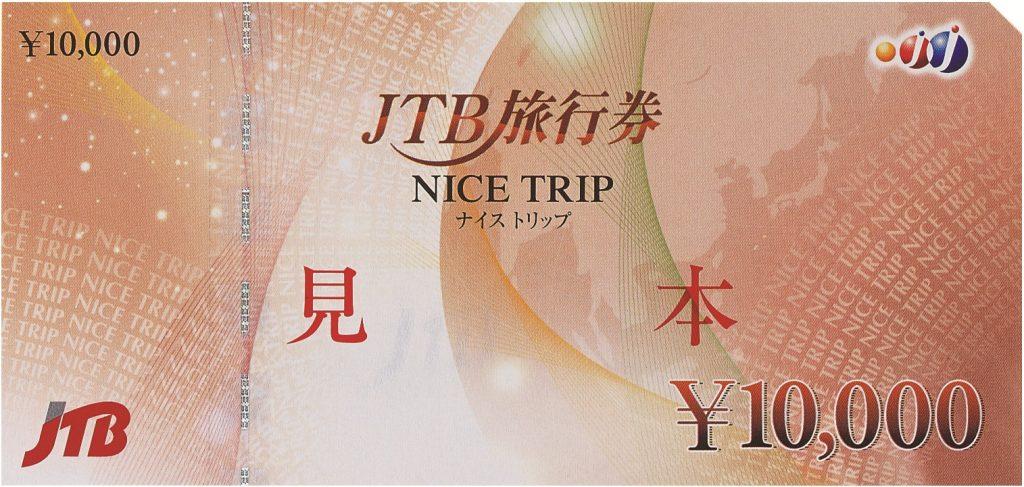 JTB旅行券 10000円券 (1)