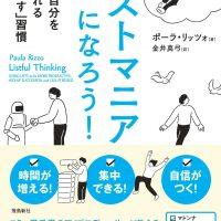 暮らしをシンプルにするリストづくりの本『リストマニアになろう!』