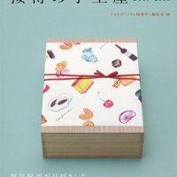現役秘書が目利きした、心が伝わる贈り物の本『接待の手土産』