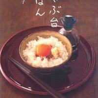 瀬尾幸子さんの『ちゃぶ台ごはん』台所にいつも置いておきたい料理本