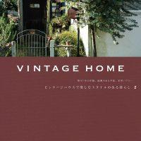 古い家の部屋づくりストーリー。ゆるやかな暮らし方を見つめる一冊