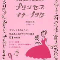 いつもマナー美人でいるための心得手帖『プリンセス・マナーブック』