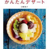 卵・牛乳・生クリーム使わず!白崎茶会の「かんたんデザート」レシピ
