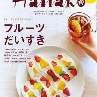 フルーツサンドやパフェで幸せに。フルーツの楽しみを特集した一冊
