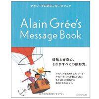 朝読みたい♪自由に生きるヒントがつまった「アラン・グレのメッセージブック」