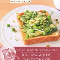 食パン1枚からはじまる朝ごはん、具材いろいろパンアレンジレシピ集
