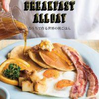 キッチンが異国の香りに包まれる本『おうちで作る世界の朝ごはん』