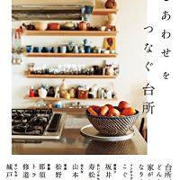 キッチンが暮らしの真ん中!しあわせをつなぐ台所づくりのヒント集