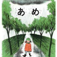 【日曜日の絵本】雨ふり大好き!雨の日に読みたい絵本、オススメ5冊