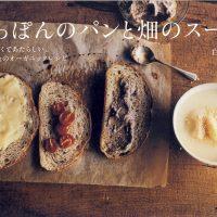 『にっぽんのパンと畑のスープ』素朴で美味しいオーガニックレシピ本