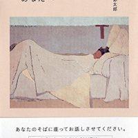 『泣きたくなったあなたへ』眠れない夜に読みたい、小さな気づきの本
