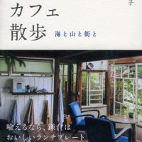 鎌倉・湘南で過ごすカフェ時間、海と山と街をめぐるカフェの本