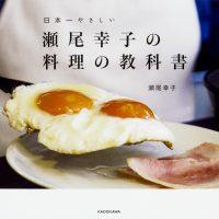 むずかしいこと抜きのおうちごはん!瀬尾幸子のやさしい料理レッスン