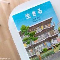 【日曜日の絵本】谷川俊太郎の詩が絵本に!いま生きているということ