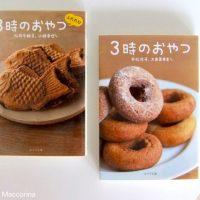 おうちカフェ読書におすすめの本『3時のおやつ』シリーズ2冊