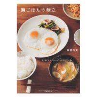 こんな朝ごはんが作りたい!飯島奈美さんのレシピ本「朝ごはんの献立」