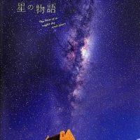 夜空と暮らしたくなる本「読むプラネタリウム写真集」シリーズ2冊