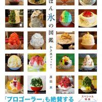 暑気払いに食べたい夏色の一皿は?かき氷好きのための本3選