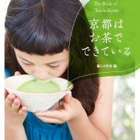 朝茶を一服いかが?鴨川や町屋で!京都のお茶暮らしをめぐるオツな本