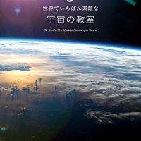 夜空のむこうに想いを馳せる本『世界でいちばん素敵な宇宙の教室』