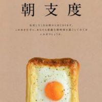 朝食レシピも段取り術も♪朝時間が充実しそうな一冊「朝支度」