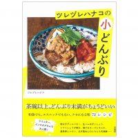 朝ごはんにも◎!クセになる味の丼レシピ本「ツレヅレハナコの小どんぶり」