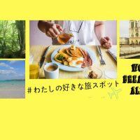 受付終了★8月4日「朝活の日」は、あの人気店とコラボ!旅話と世界の朝ごはんを楽しもう♪